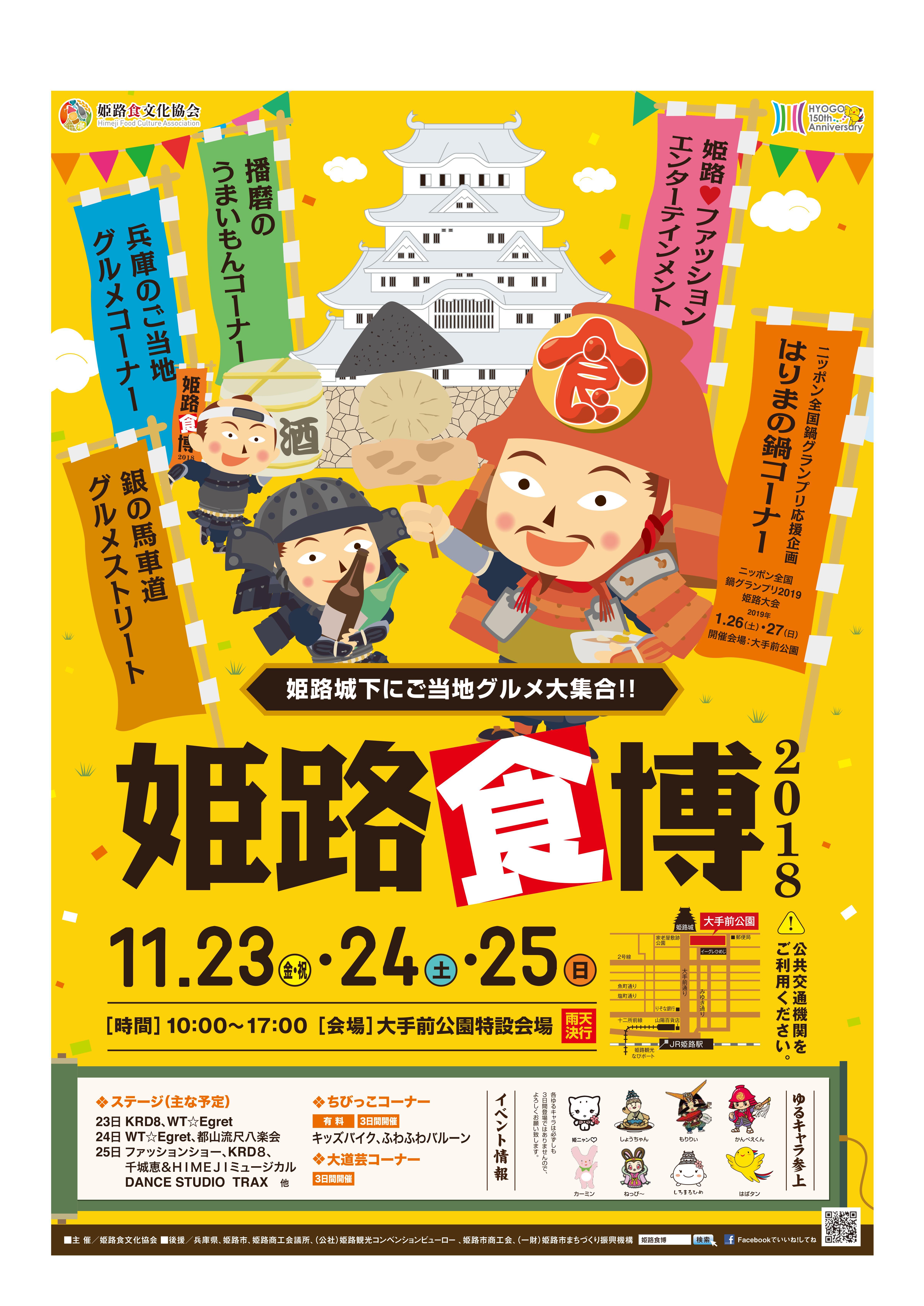 姫路食博2016