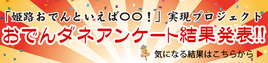 姫路おでんアンケート結果発表